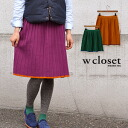 ◎ / wool blend / knee length / knee-length ◆ w closet (double closet) with 細 belt of the midi length pleated skirt ♪ fake leather that a knit material charming you by a color approvingly is fresh: Piping color knit pleats midiskirt with the slim belt
