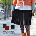 Three colors of development that fitting feeling ◎ where warm & is comfortable by midi length pleated skirt ♪ waist breadth lib to show a gentle expression in a knit material is nostalgic! / wool blend / knee lower length / knee length / bottoms / La