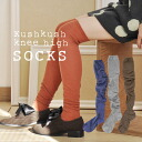 Over knee socks with thin, soft cotton gauze material. Let me stretch of easy-to-adjust the length to great ribs, rumpled and wearing ◎ / socks / loose / long socks and plain / cotton 100% ◆ ルージーコットンガーゼニーハイ socks