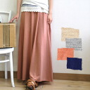 The long skirt of the mini-fleece pile sweat shirt material which it is totally soft like cut-and-sew, and is light. The four-colored development that prepared length adjustment freedom, a color in the spring and summer with waist rubber! / long length /