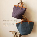 Casual canvas material leather hand classy atmosphere. Sabbag also recommended small bucket-type handbag / tote bag / cotton / plain / natural ◆ special! HORN PLEASE ( ホーンプリーズ ) canvas boat bag