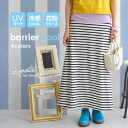 UV protect the legs & moisture sensation & Maxi-length skirt with functional pollen release. As a ベアトップロングワン pieces: / border pattern ◆ Zootie ( ズーティー ): バリアクール UV cut cotton 2-WAY Maxi skirt