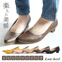 Fascinated by the delicate feet pumps will ♪ of thick 3 cm with low heel walkable! / Combination skin / women's women's shoe ◆ Zootie ( ズーティー ): Special! マカロンスムース leather pumps the pointy toe.