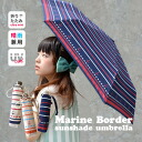 ガーリーマリン collapsible umbrella can be used in rain or shine for both. On the cover flap Ikari patterned ♪ UV also decorated compact folding umbrella / UV measures / parasol / umbrella / umbrella / ladies / women / rain gear and rain wear ◆ marine border um