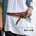 Lady code if you want it wide belt ♪ simple design without a buckle and belt is a wide range of arrangements possible / solid / Ribbon knot / thick knot long ◆ レザーリボンタイ wide belt