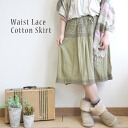 Even monotonous code in this skirt gorgeous girly ♪ Clocher racing waist size to delicate stacked the India cotton and sweet MIDI-length skirt and knee-length and knee-length / middle-length ◆ ミルフィーユウエストレースコットンミディ skirt