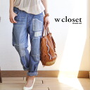 Custom one piece of / Lady's /G Bakery / repair / roll-up ◆ w closet (double closet) where patchwork finished cute ♪ Boys like なゆったりめ jeans individually of various denim dough which I had: Indigo denim remake-like denim underwear with 10oz slab
