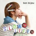 new message from bonbijou 'SLOW', 'LIFE'. Popular design confined to colorful acrylic NEW version / candy / English /BB129 ◆ bon bijou ( ボンビジュー ): アルファベットキャンディメッセージバレッタ [pastel]
