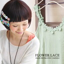 Flower lace becomes the shoulder strap with the show not ノースリーブカットソー. Stretch of outstanding salary and other telecom materials follow the body nicely! / inner / women's / plain ◆ フラワーレースストラップリブキャミソール