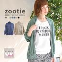 Sheer UV cut processed ライトアウター / ダブルジッパーカーデガン / coat / sewn / solid color / border pattern ◆ Zootie ( ズーティー ): breezy UV カットドルマンジップ-up Cardigan