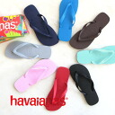 "High standard model ""top"". Lightweight x excellent cushioning x grip tongs supple. In the town your recommendations/flip flops/sandal/bison ◆ TOP SANDAL Havaianas ( Havaianas )"
