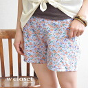 Pale antique rose painted entirely in floral short cropped pants! Its fun to wear Chin! / West tied / flower / rose ◆ w closet ( ダブルクローゼット ): ロザリーローズコットンリネン shorts