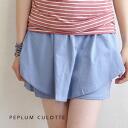 Culotte shorts sense it cosy, pettanko plum skirt! no frills simple design petticoat too ◎ overall its fun Lantern specifications! ◆ round pettanko plum culotte panties