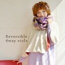 Bulky boa material X dot pattern or horizontal stripes. A multi-stall to be able to enjoy on fabric both sides! I transform myself into a cape and a bolero cardigan, a skirt if I arrange it with six buttons! / waterdrop pattern / stripe pattern ◆ 4WAY re