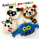 Rank the ♪ bag that a woolen stuffed toy has just become the pass case; and is always outing together! Chip card case / pass holder / card case /fs3gm ◆ どうぶつくん pass case of simple ピッ where a key ring and the main body led to with a wire reel