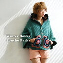 Cute crochet knit Pocket as patchwork ♪ of Cape-hooded deformation Dolman sleeve Cardigan and front button opening / jacket /BWN-330 ◆ TITICACA ( Titicaca ): winterflowernitponchoparker