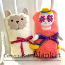 Looks like a stuffed animal, but authentic and blankets! Smooth touch to the Interior fleece at-home / rug(hizakake) / blankets / comforters / bedding / children's / kids /ZBWC-2315 ◆ TITICACA ( Titicaca ): kurgldall blanket