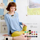 Fashion tops mail order Rakuten ◆ Zootie (zoo tea) where the knitwear Lady's long sleeves which the wearing clothes one over another can enjoy with a hem with slit which became the up in front are pretty: ☆☆ cashmere touch slit boat neck knit cut-and-sew