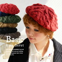 / knit cap / knit hat / ニットワッチ / ぼうし ◆ alane knit beret roughly recommended round knit beret ♪ for the person who is weak in a feeling of clamping with the knit that atmosphere ◎ where a knit knitting design is natural is soft