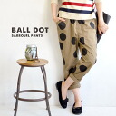 Big big polka-dot pattern is an impressive loose pants ♪ dowel cum and loose silhouettes, Chino & jeans 4-color ◎ / full-length and tapered and dot pattern and jeans/g Pan ◆ ボールドットプリントサルエル pants