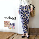 Floral wears, stylish arrangements without ペンシルパンツ / dates / odd-length and ankle-length ◆ w closet ( ダブルクローゼット ): アリシアフラワークロップドテーパードイージー pants