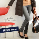 "Denim ' brink do feel ""in goodbye! Super beauty became a brushed inner leg line for autumn-winter slim jeans. As leggings pants: this year it's legs are perfect for slim line / パギンス ◆ Zootie ( ズーティー ): back brushed skinny denim Pant"