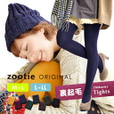 I am not met without this in winter! Back fleece tights socks socks protection against the cold plain fabric heat inner fashion ◆ Zootie (zoo tea) to be able to wear for a color tights sense smartly: Warm back raising tights