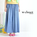 Enjoy plenty of women toward the hem seems to be A line in the Maxi-length jeans skirt. Gentle movements to show a light denim material / long / long skirt ◆ w closet ( ダブルクローゼット ): ライトデニムウエストリブマキシ skirt