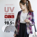 Feel free to come true UV protection in a stylish pattern shirt ◎ UV absorbers and UV line confusion agent with a loose カッターシャツ / stripe pattern and check pattern / women's / long sleeve/UV measures / sunburn ◆ UV cut shirt blouse [pattern]