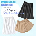 ペチスカート Petti pants three sizes corresponding to the Maxi skirt size 5's expanded 8 sizes! Stretchy stretch nylon material feet comfortable with judgment インナーペチ ◆ Zootie blanche ( ズーティーブランシェ ): インナーペチ Court can choose the length and shape