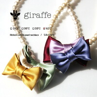 giraffe(ジラフ)リボンコットンパールネックレス
