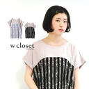 Stripe change long length Tee of ♪ season showing cute color-matching. Short-sleeved dolman sleeve ゆったりめ silhouette. A trendy item of this year when I want to wear it in Maine! / short sleeves T-shirt ◆ w closet (double closet): Stripe reshuffling dolman