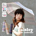 Can be used in rain or shine unisex adult cute bandana folding umbrella. On the cover flap design ♪ UV also decorated compact folding umbrella / UV measures / parasol / umbrella / umbrella / ladies / women / rain gear and rain wear ◆ サマンサペイズリー umbrellas