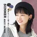 Spring and summer I want to overburden the beret ♪ appeared in bright color development in the code! Breathable woven loosely with spring & summer materials, form a basic easy to use women's knit hat / Hat ◆ samant beret