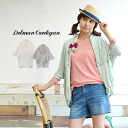 Draped Cardigan Bolero style with plenty of relaxed upper body enveloping. Casual chiffon material became pockets inside, peeking at a glance and different materials, fashionable! / busboy/transformation / women 's/ライトアウター ◆ ドレープポケットドルマン Cardigan