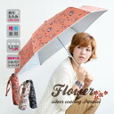 A folding umbrella of lovely mature small floral design to be usable by a fair or rainy weather combined use. Compact folding umbrella / parasol / umbrella / umbrella / woman / woman / rain outfit / lane goods ◆ silver coating petit flower parasol I flip