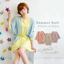 It's refreshing spring is soft and lightweight, sheer summer knit ドルマンスリーブカーデガン. Silhouette ユルッ easy-to-feel free to busboy! / ライトニット / thin / ライトアウター / ladies ◆ Zootie ( ズーティー ): サマーニットドルマン Cardigan