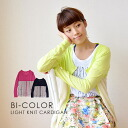 More boobs and a light touch of neat colors Cardigan. In the silhouette simple and compact once preeminent force! / busboy / ライトアウター / long-sleeved ◆ only! バイカラーニットカットソークルー v-neck Cardigan