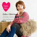 A fur shoulder bag using gorgeous Tibet lamb having a long bushy foot performed coloring of neatly. Diagonal credit is OK by steering wheel arrangement, too! / shoulder cliff bag /fs3gm ◆ Lara & Heart (LARA and heart): Color Tibet lamb 3WAY bag