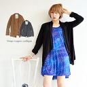 Excellent portrait effect in front wavy design and fall of rayon mixed cut and sewn material! Creates a beautiful drape diffrence Cardigan / coat / plain long-sleeved ◆ ショールカラーカットソー Topper Cardigan