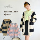 It has a big impact with wide horizontal stripes! Long knit cardigan / haori / light outer / long sleeves / long length ◆ Zootie (zoo tea) boasting a lot of these slow looseness: Marron waffle mohair knit big cardigan [horizontal stripe]