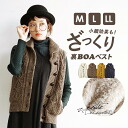 Cheek was tender lumps. Low gauge knit vest loosely woven from yarns of mixed color. In the large collar neck and warm ◎ / sleeveless / outerwear / coat ◆ Zootie ( ズーティー ): マロンケーブルミックスニット shawl collar telling