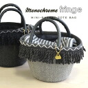 Chic monotone, designed by cart-mini tote bag. Miho was lump herringbone Tweed pattern, ニットフリンジ autumn/winter stock mode enjoy cool atmosphere! And round bottom baskets / basket / bag / bag ◆ モノクロフリンジミニカゴ bag