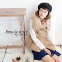 The lady's vest which it was light and fully filled with fiber down in ♪ boucle knit like swelling. The neck that a muffler is ボリューミー not to need points it! I take it off by snap button opening and shutting and wear it, and easy / haori /fs3gm ◆ boo clay