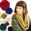 Enjoy the colors and simple style ring scarf. Round and round boobs and volume imbued with the sense of autumn and winter UP! Hanging the portrait style • neck warmer and cold autumn and winter accessory / neck warmer / women's / ladies ◆ ループヤーンニットス nude