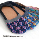 The slightly rare change cover socks of the pattern X plain fabric which is exotic with ethnic. The fitting feeling ◎ / foot wear / Lady's / woman socks / pumps in socks /fs3gm ◆ oriental panel foot cover which is comfortable with elasticized good cloth