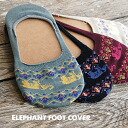 The cute cover socks ♪ fitting feeling ◎ / foot wear / Lady's / woman socks / animal handle of / animal handle of / elephant /fs3gm ◆ ethnic elephant foot cover which an elephant was drawn on in the pattern design which was ethnic which is comfortable wi