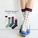 Girls pattern with your shopping bag! Fluffy boobs and cute design in three-dimensional crew socks. Mouth horizontal stripes also points ◎ / Middle / women's socks and footwear and crew-length and short socks ◆ shopping girl regular socks