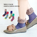 Socks are flashy but good! A color scheme like a rumpled ruffled circumference point swirl pattern short socks and uncle Sox / footwear / women's / bicolor ◆ トリプルカラーグニャグニャ regular socks