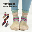 The Minami border shortstop socks which are shortstop length socks / foot wear / Lady's / woman socks / leg wear / crew sock ◆ lam MIX where an expression using ♪ lam thread and the mixture color knit which I repeat it and wear it, and a color design of
